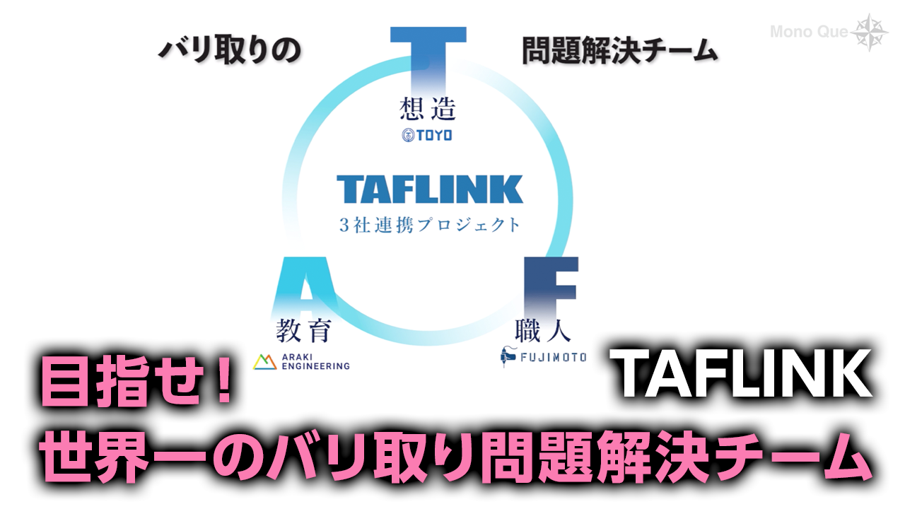 【TAFLINK】ロボットSIer 3社連携プロジェクトサムネイル
