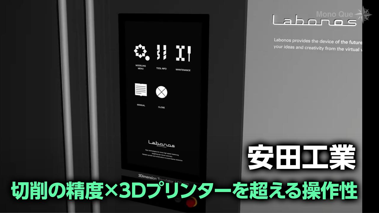 【安田工業】3Dリアルトランスレーター「Labonos(ラボノス)」サムネイル
