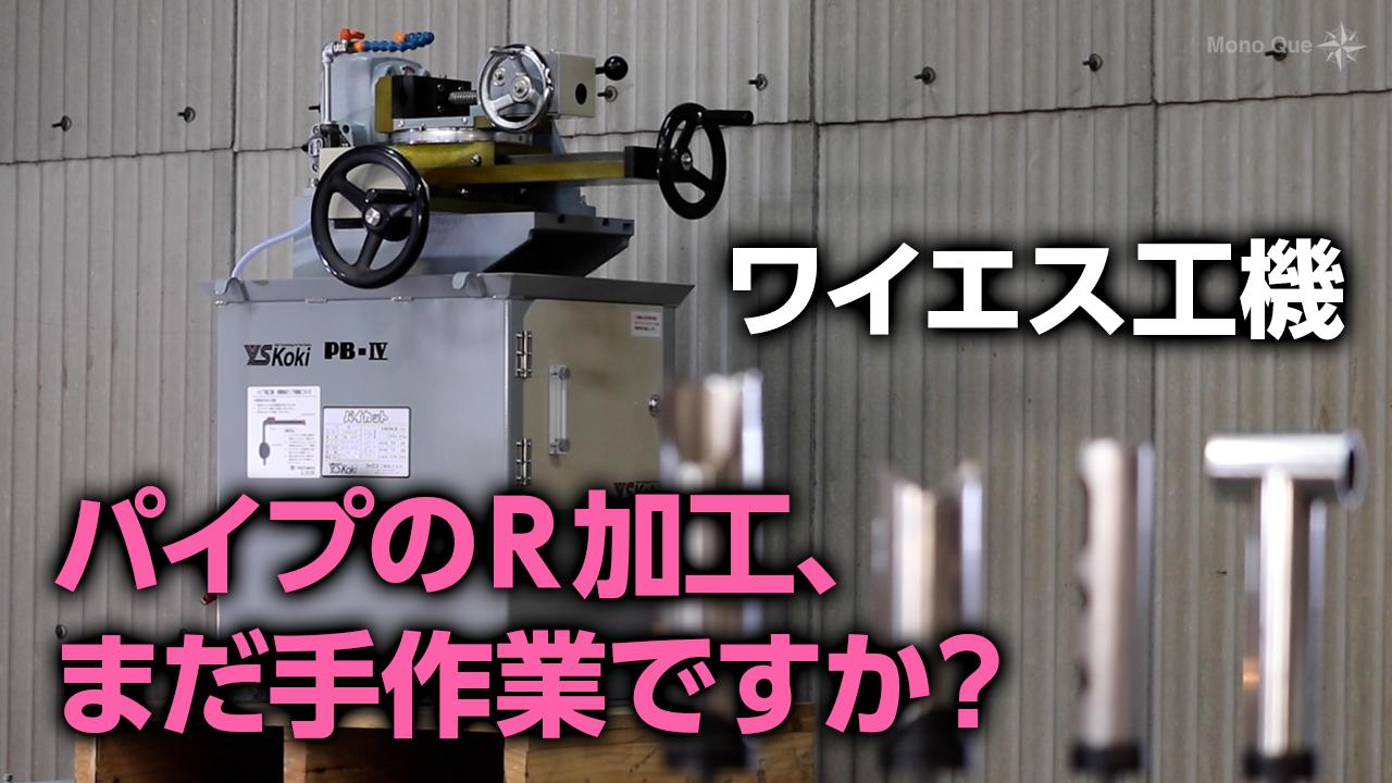 【ワイエス工機】パイプえぐり加工機「PB-Ⅳ」サムネイル