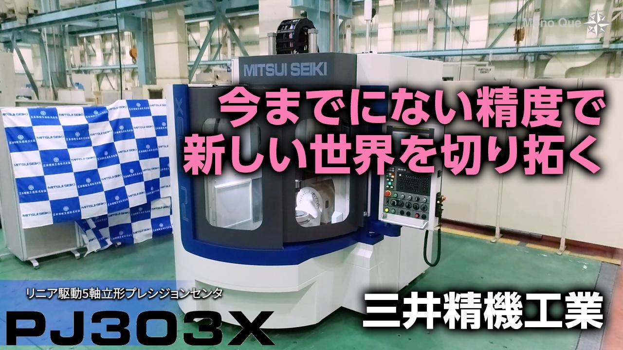 【三井精機工業】プレシジョンセンタ「PJ303X」サムネイル