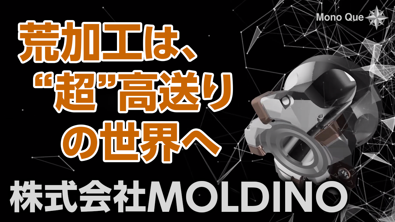 【MOLDINO】アルファ 高送りラジアスミル「TR4F」サムネイル