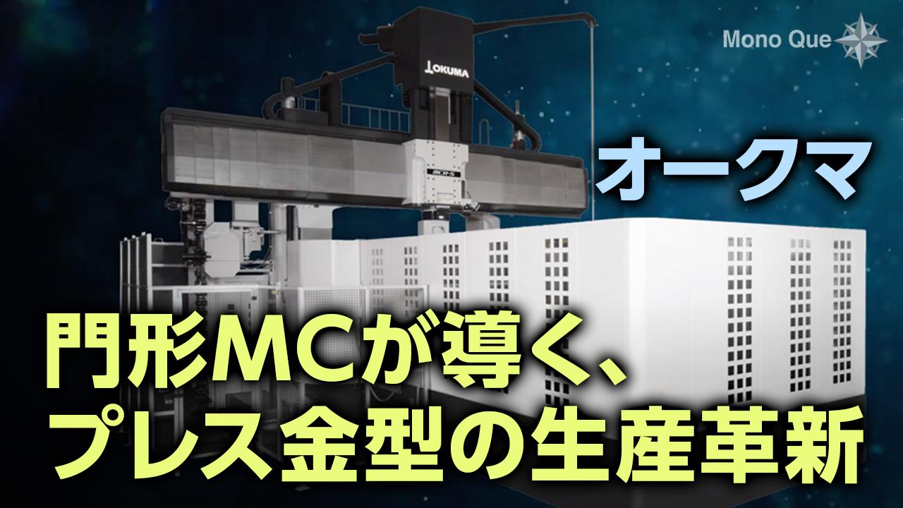 【オークマ】門形マシニングセンタ「MCR-S」サムネイル