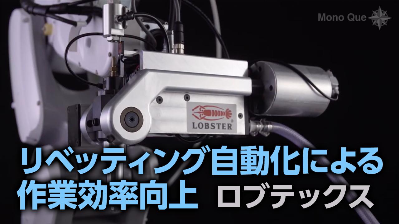 【ロブテックス】オートリベッティングユニット「ARU211M」サムネイル
