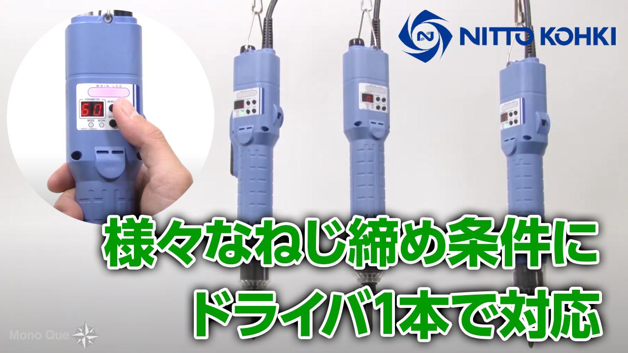 【日東工器】ブラシレスデルボSシリーズ DLV30S/45S/70Sサムネイル
