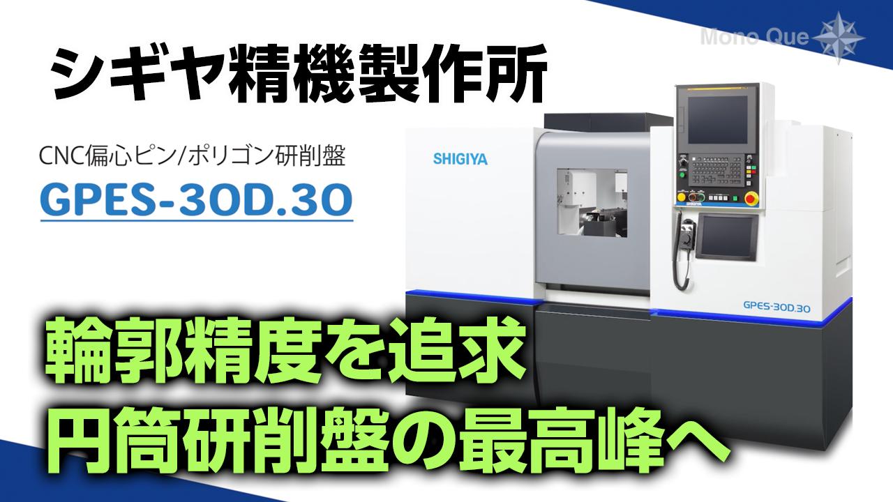 【シギヤ精機製作所】CNC偏心ピン/ポリゴン研削盤「GPES-30D.30」サムネイル