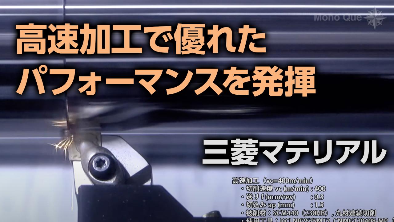 【三菱マテリアル】鋼旋削加工用CVDコーテッド超硬材種「MC6115」サムネイル