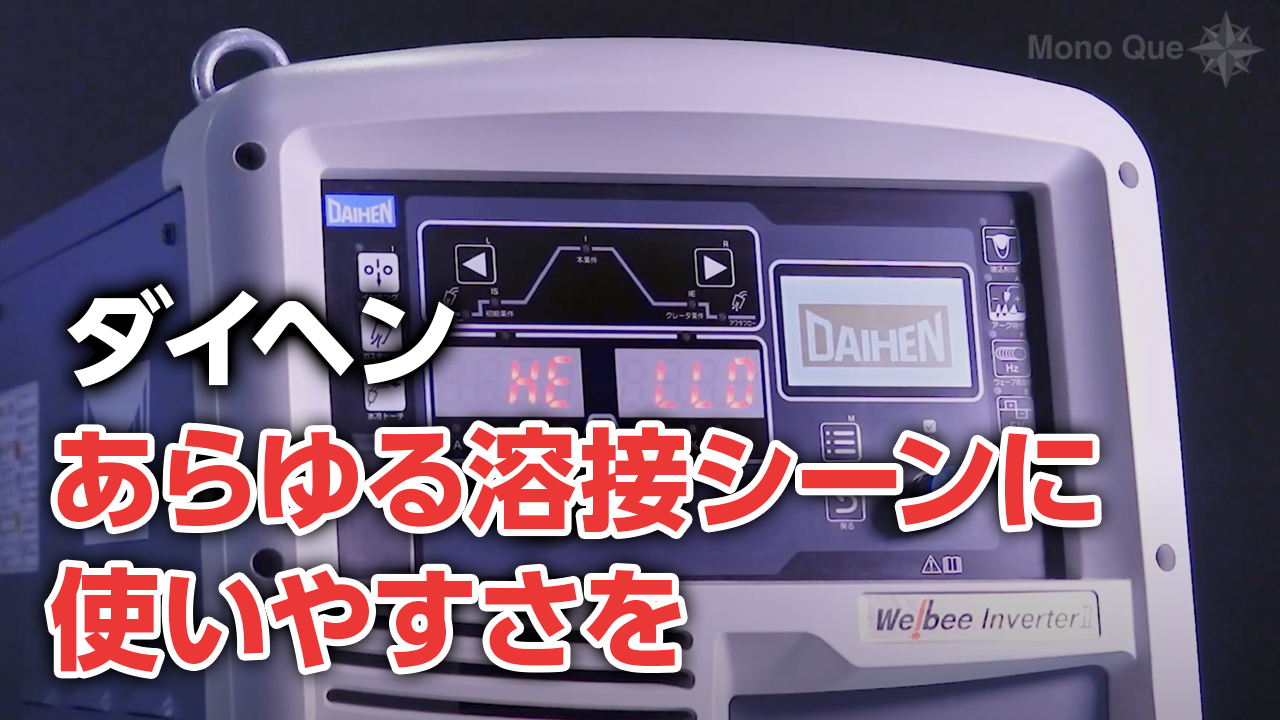 【ダイヘン】WelbeeⅡシリーズ(操作パネルの紹介)サムネイル