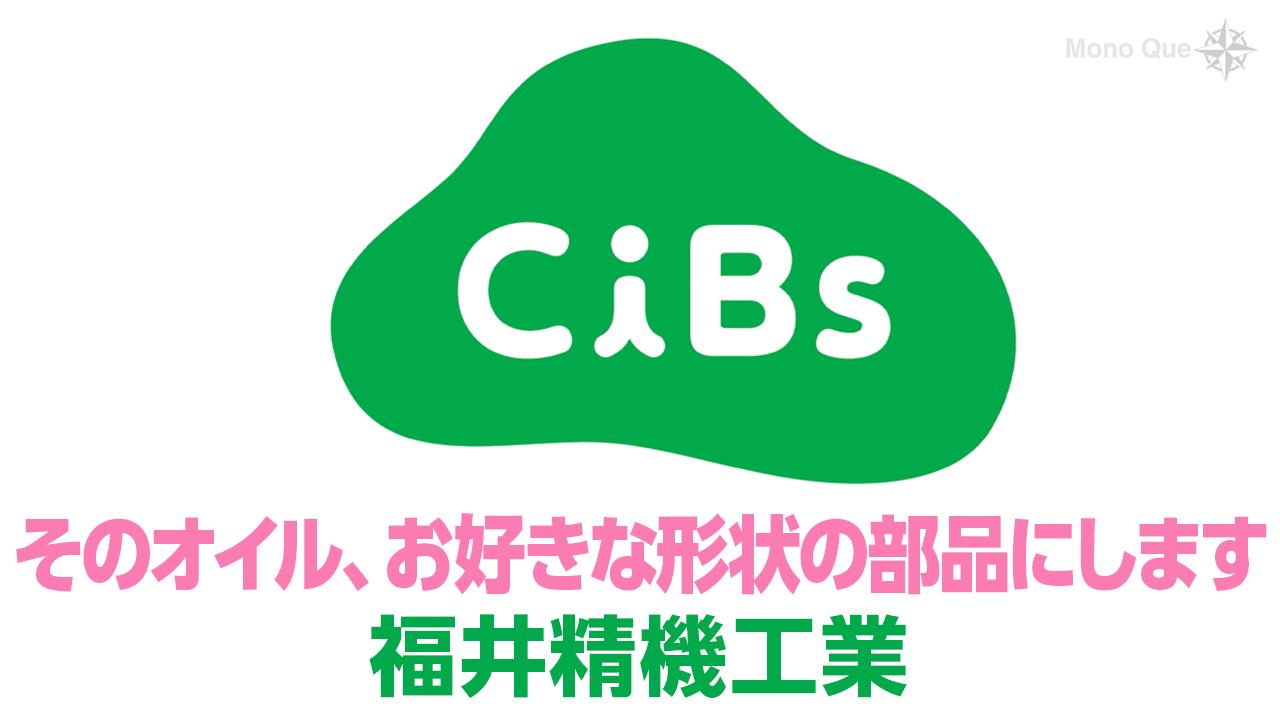 【福井精機工業】 メンテナンス革命を「CiBs(キッブス)」でサムネイル