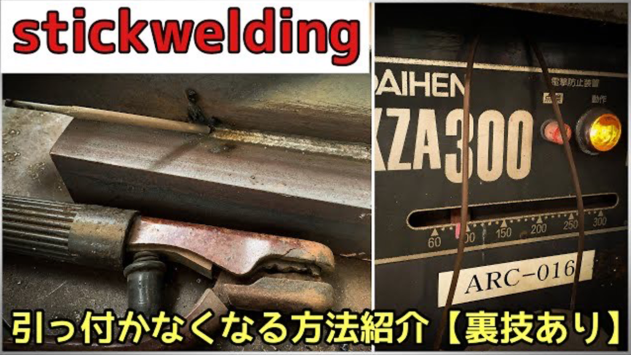 【Welder Channel】[アーク溶接]棒がくっつかない簡単なスタートの方法紹介します 裏技ありstickweldingサムネイル