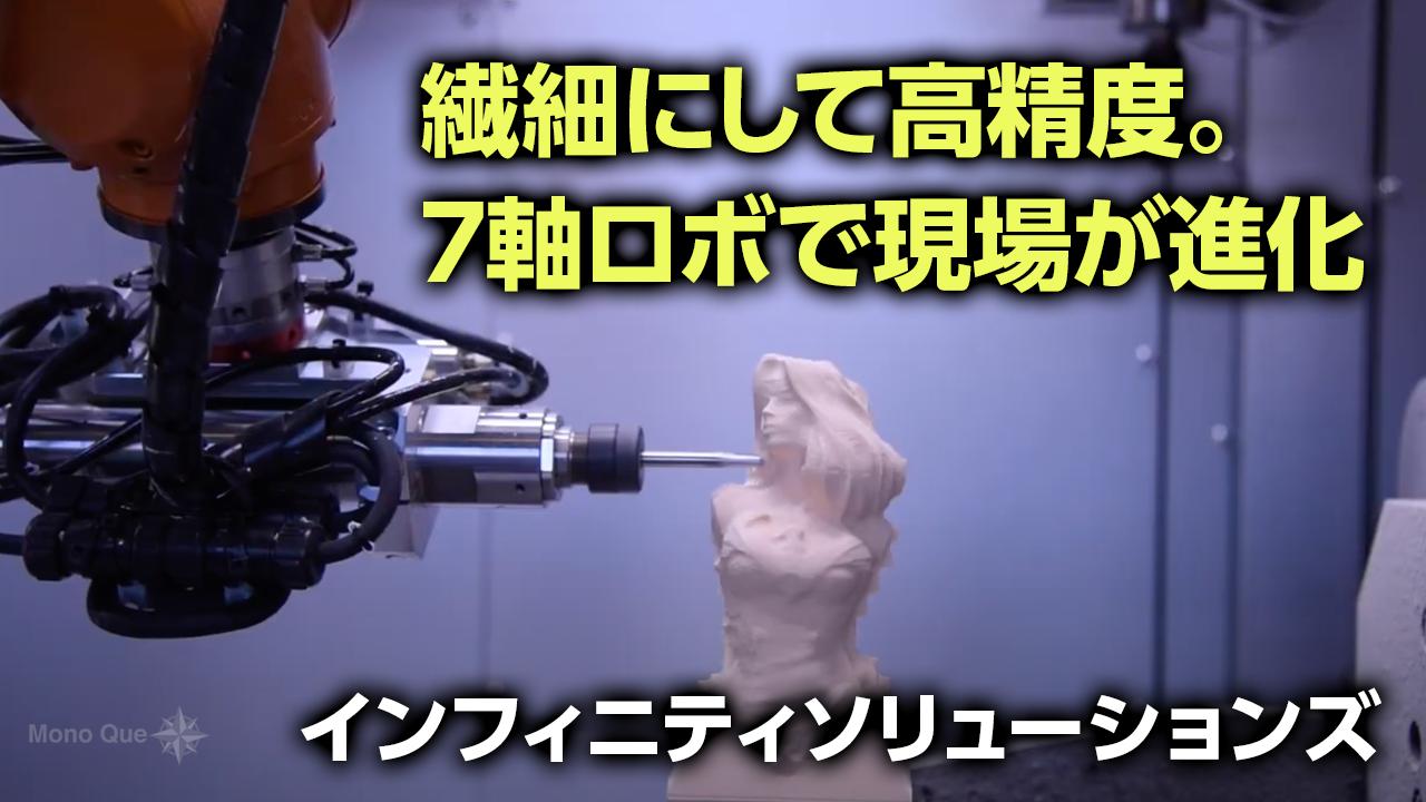 【インフィニティソリューションズ株式会社】ロボットマシニングセンタ「INFINITY KATANA(刀)」サムネイル