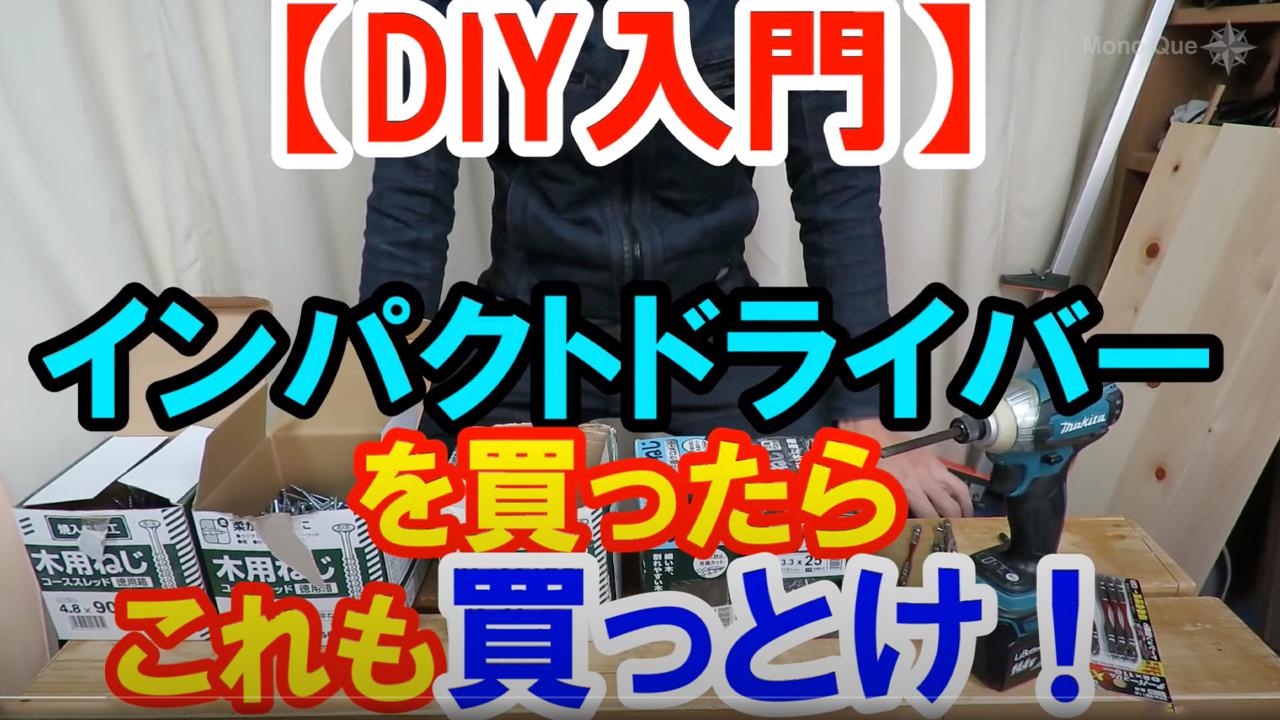 【カミヤ先生】〈DIY入門〉インパクトドライバーを買ったらこれも買っとけ!サムネイル