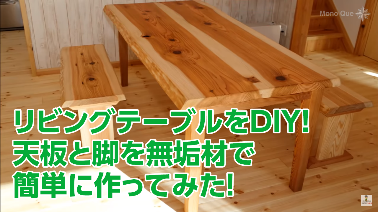 【カミヤ先生】リビングテーブルをDIY!天板と脚を無垢材で簡単に作ってみた! DIY living table! The top plate and legsサムネイル