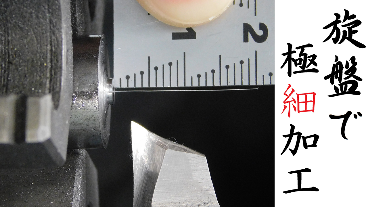 【Swap lamp(スワップランプ)】旋盤で小径加工に挑戦/ Challenge ultra-fine rods with a lathe.サムネイル