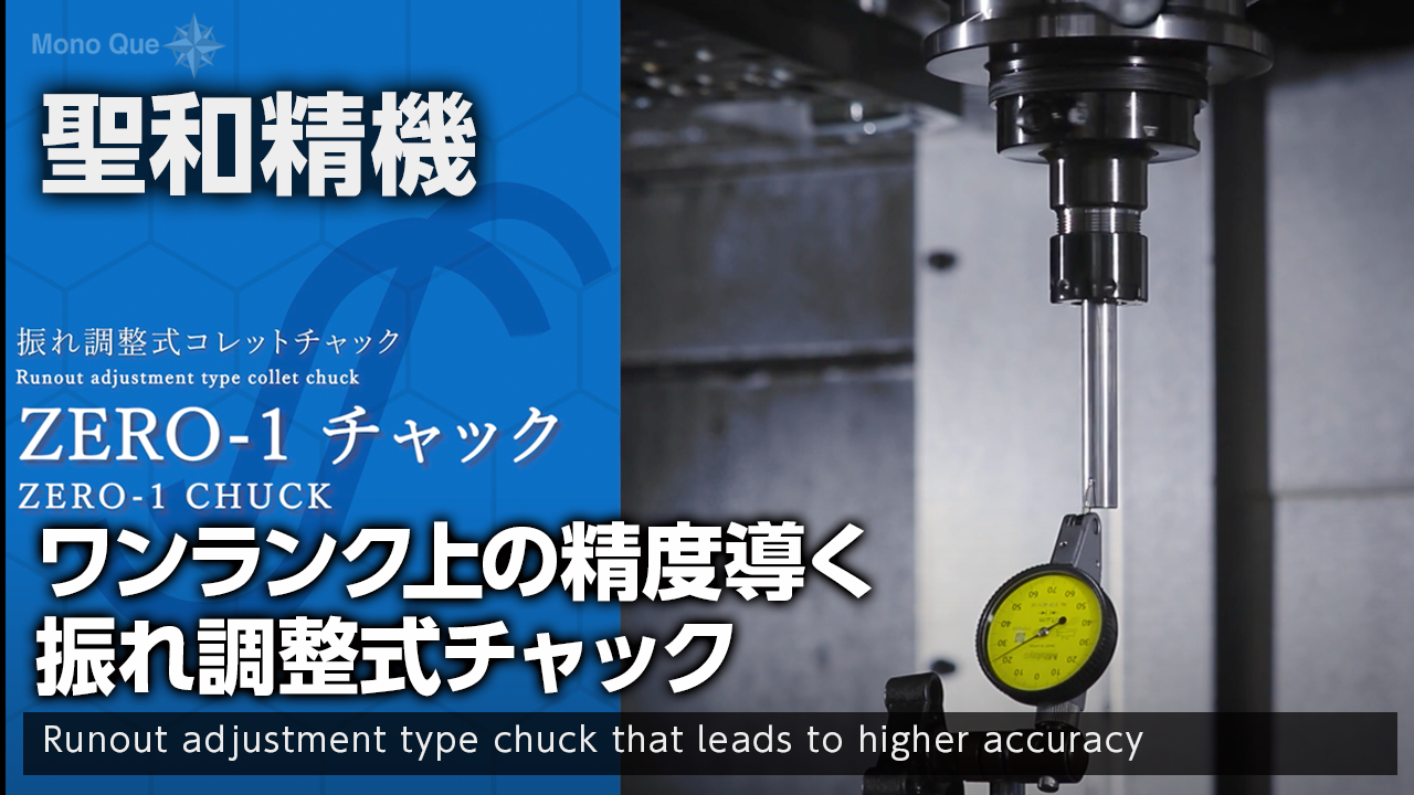 【聖和精機】ZERO-1チャック/ZERO-1 CHUCKサムネイル