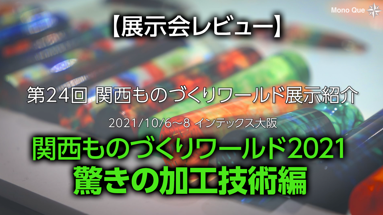【展示会レビュー】関西ものづくりワールド2021「驚きの加工技術編」サムネイル