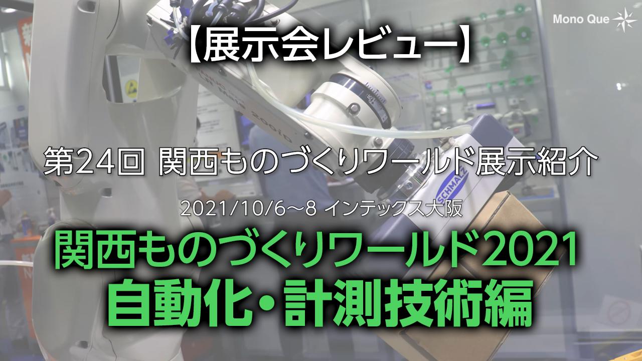 【展示会レビュー】関西ものづくりワールド2021「自動化・計測技術編」サムネイル